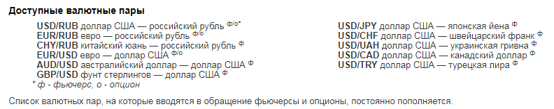 Валютные пары торгуемые на Мосбирже