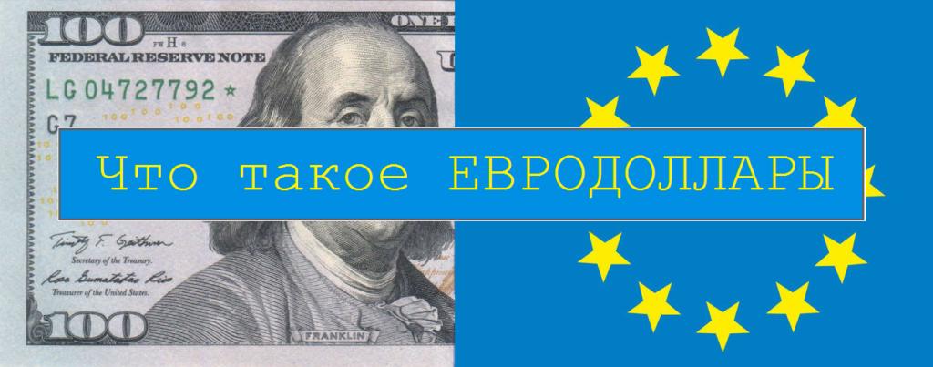 Что такое евродоллары