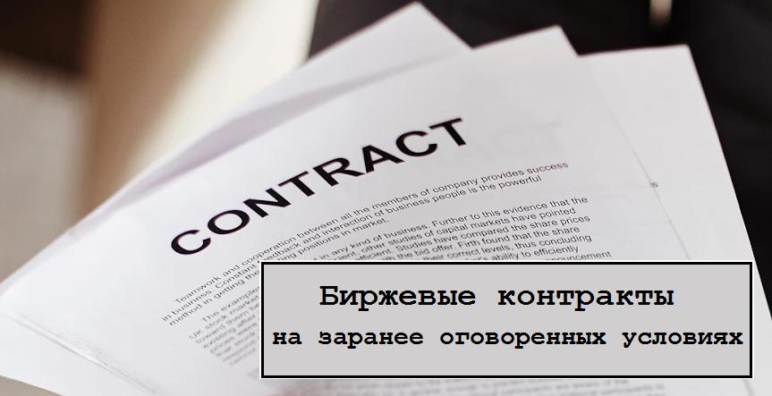 Биржевые контракты