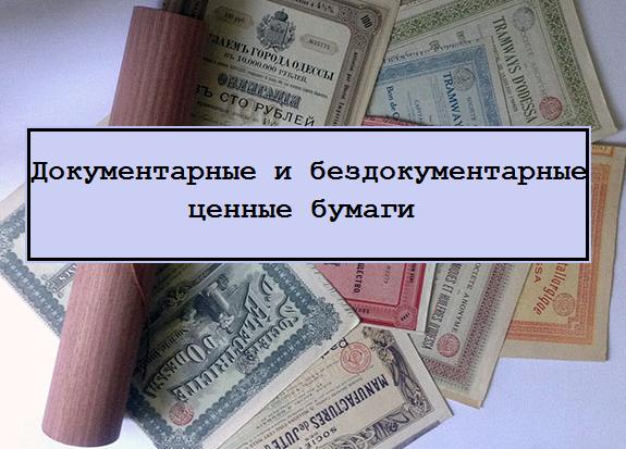 Документарные и бездокументарные ценные бумаги