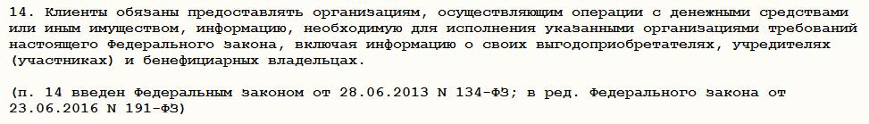 Пункт 14 статьи 7 закона №115-ФЗ