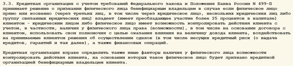 Определение понятия бенефициар из положения ЦБ РФ