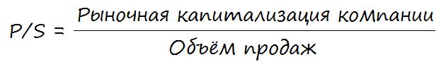 Формула P/S