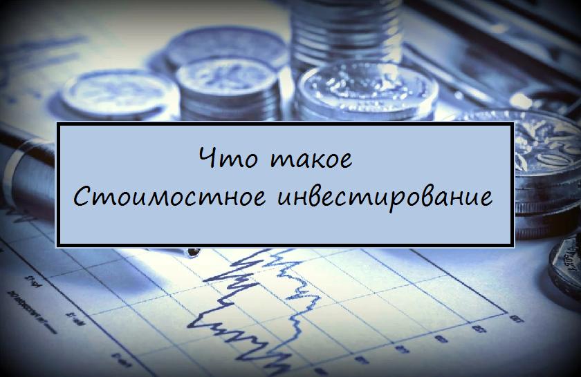 Что такое стоимостное инвестирование