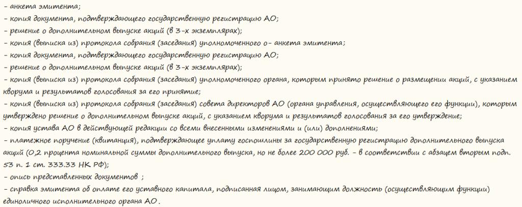 Перечень документов для регистрации допэмиссии акций