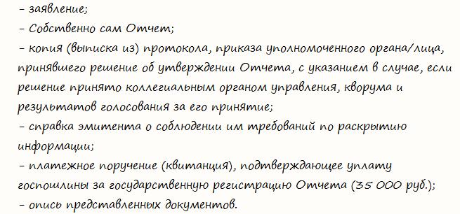 Перечень документов для регистрации отчёта о проведённой допэмиссии акций