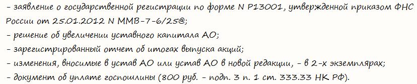 Перечень документов для регистрации изменений в уставе акционерного общества