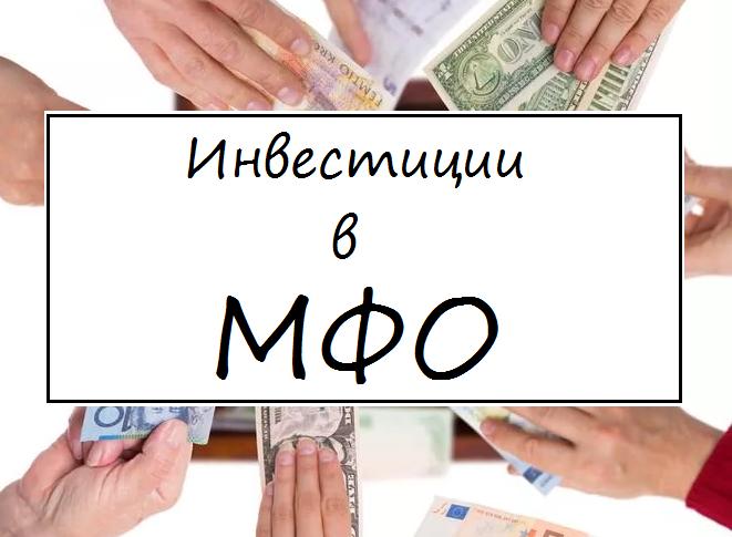 Инвестиции в МФО