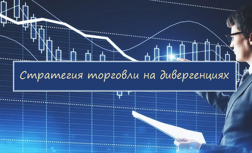 Стратегия торговли на дивергенциях