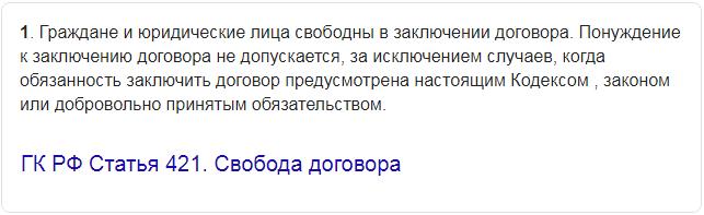 Статья 421 ГК РФ