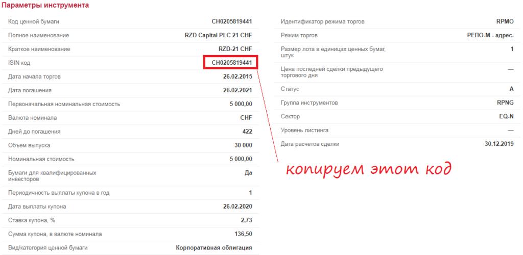 RZD Capital Plc