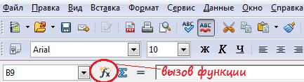Вызов функции в OpenOffice