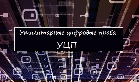 Утилитарные цифровые права