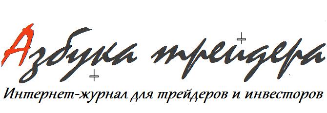 Азбука трейдера