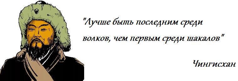 Цитата Чингисхана