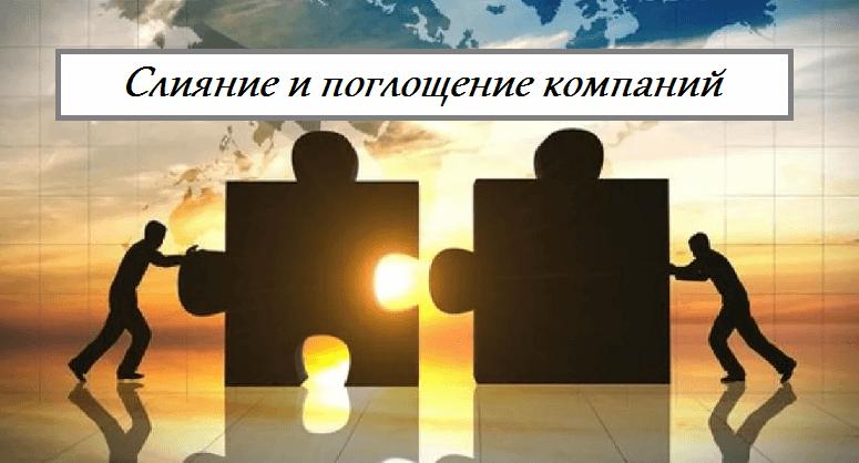 Слияние и поглощение компаний