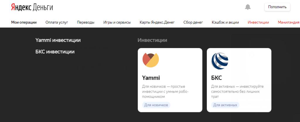 Инвестиции от Яндекса