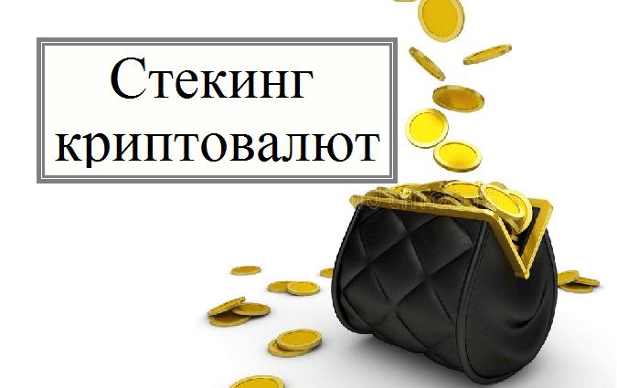 Стекинг криптовалют