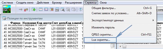Открытие окна LUA-скриптов в QUIK