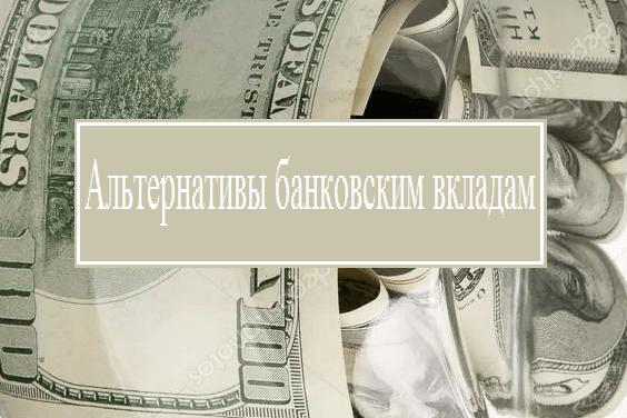 Альтернативы банковским вкладам