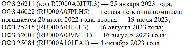 ОФЗ с погашением в 2023 году