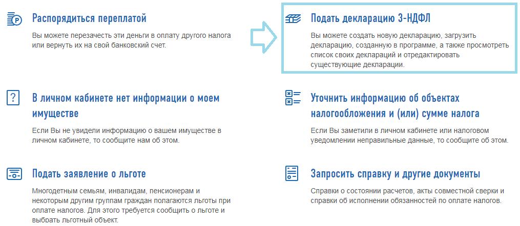 Подача декларации 3-НДФЛ в личном кабинете налогоплательщика