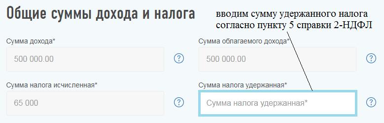 Вводим сумму удержанного налога для 3-НДФЛ