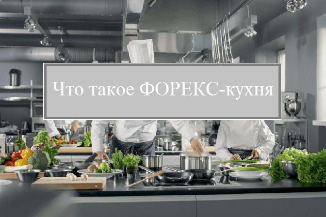 Форекс-кухня