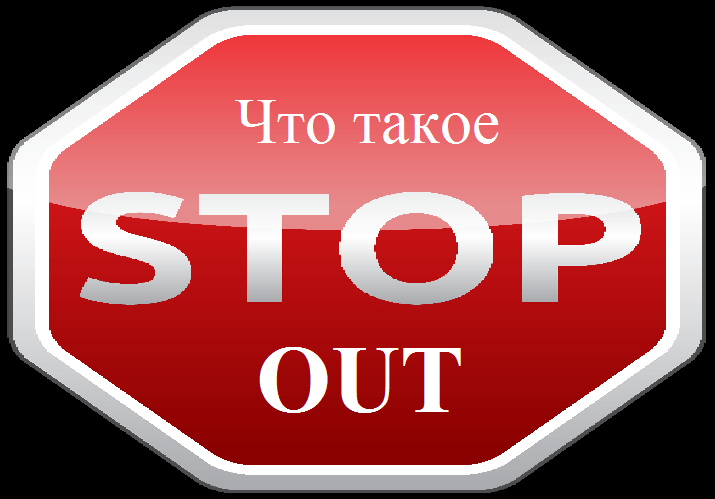 What is Stop Out