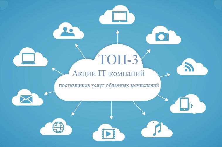 ТОП-3 акций IT-компаний поставщиков услуг облачных вычислений
