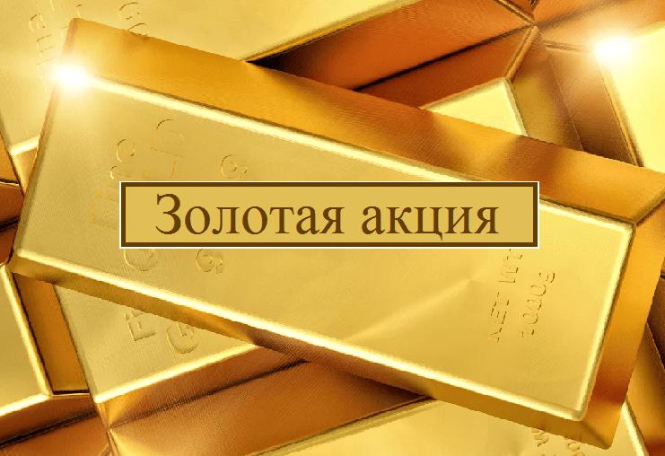 Золотая акция