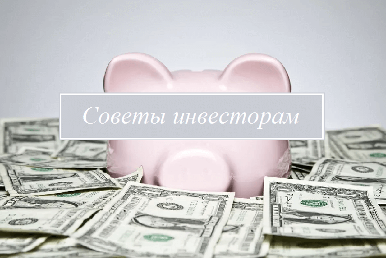 Советы инвесторам