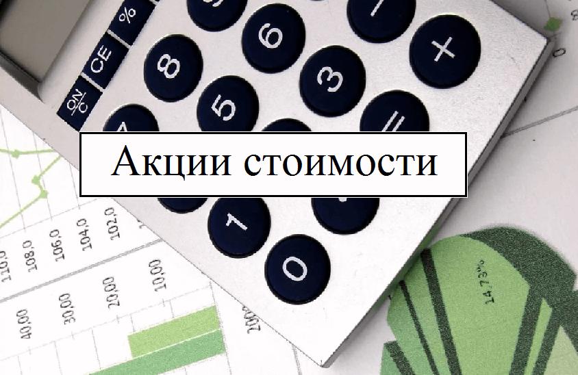 Акции стоимости