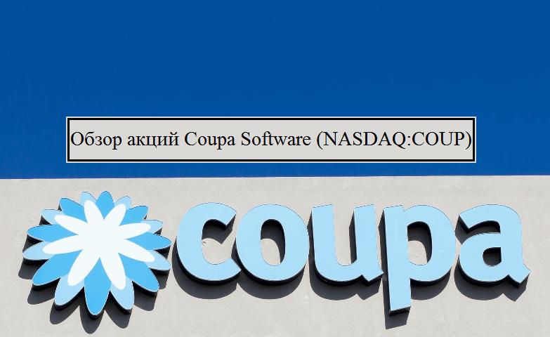 Обзор акций Coupa Software