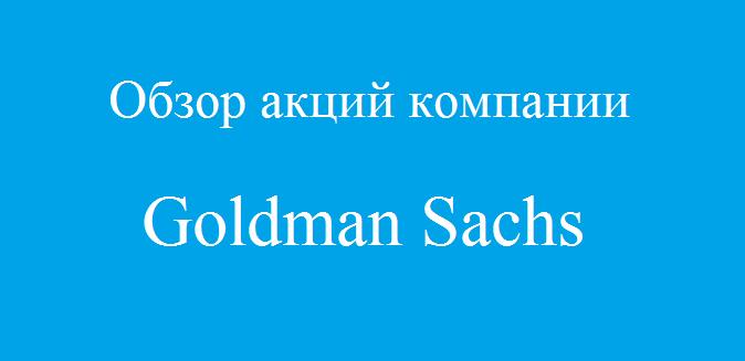 Обзор акций Goldman Sachs
