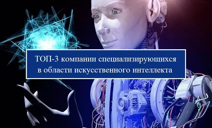 ТОП-3 компании в области искусственного интеллекта