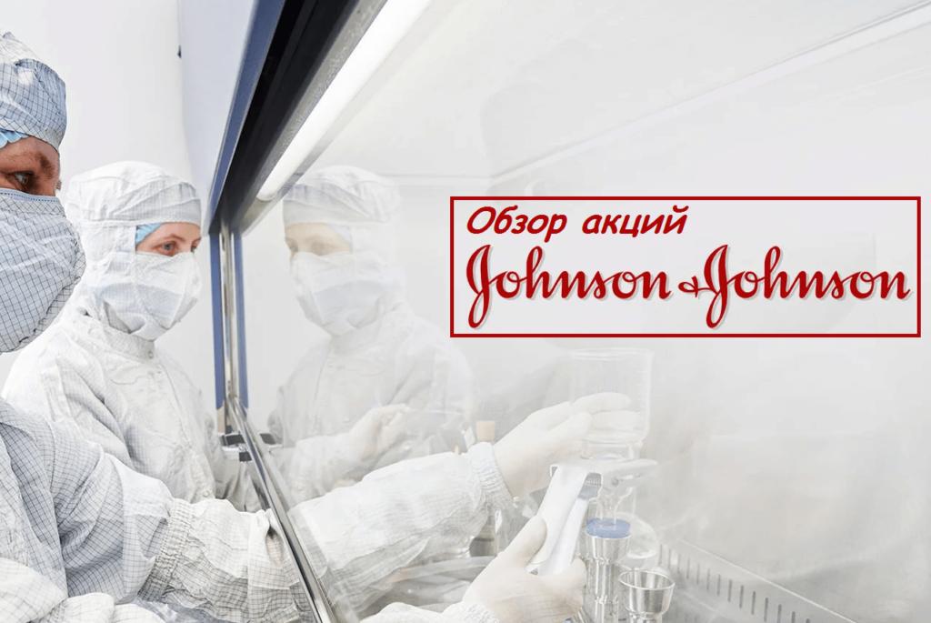 Обзор акций Johnson & Johnson