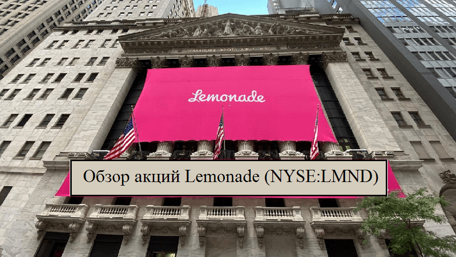 Обзор акций Lemonade