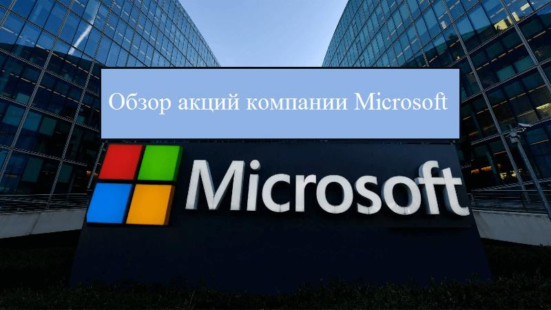 Обзор акций компании Microsoft