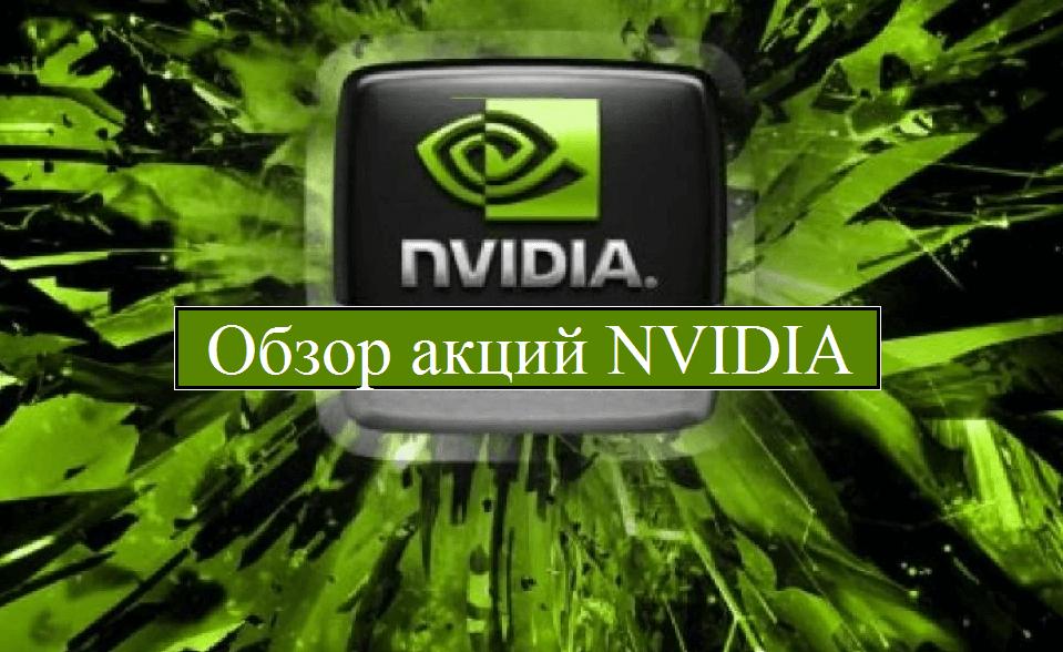 Обзор акций NVIDIA