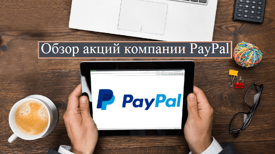 Обзор PayPal