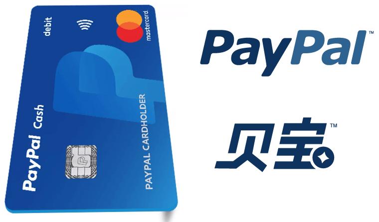 Pay Pal в Китае