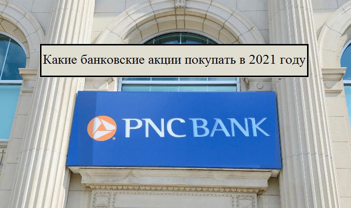 Какие банковские акции покупать в 2021 году
