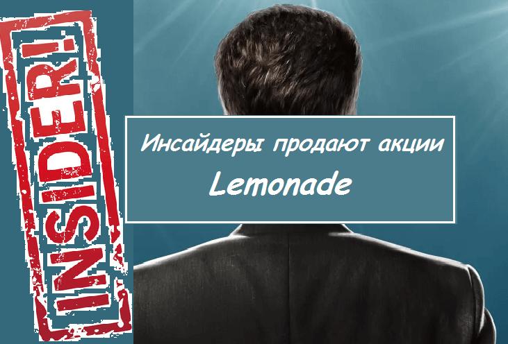 Инсайдеры продают акции Lemonade