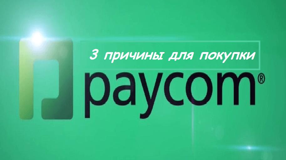 3 причины для покупки Paycom