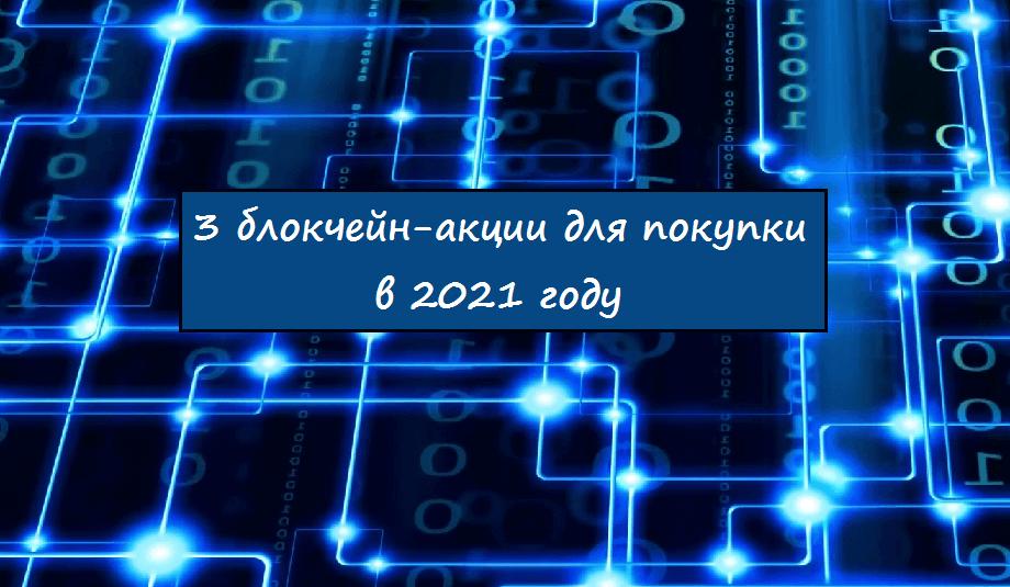 Блокчейн-акции для покупки в 2021 году