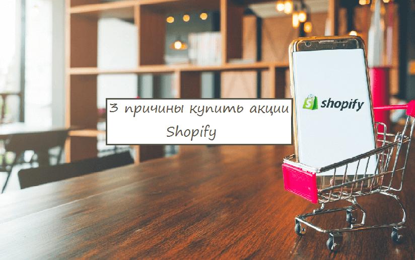 Смартфон с надписью на экране Shopify