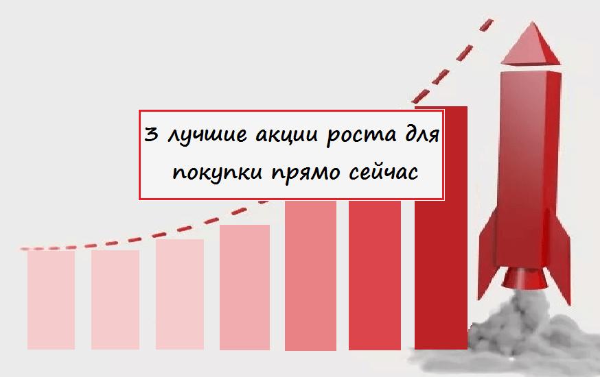 3 лучшие акции роста