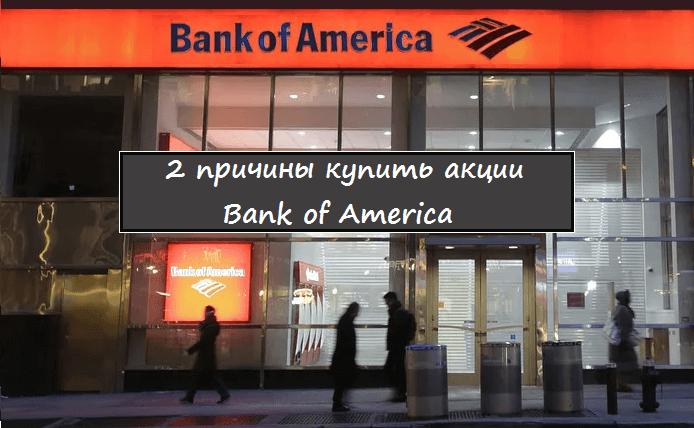 2 причины купить акции Bank of America