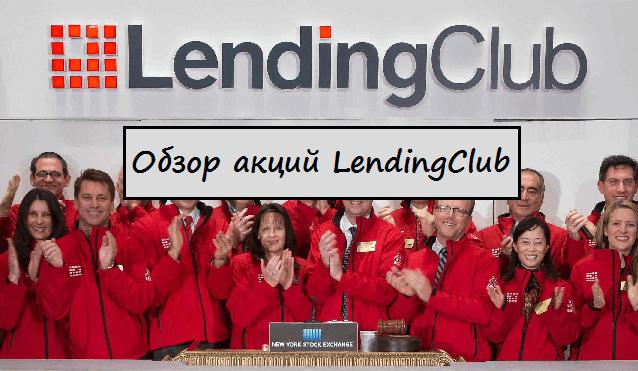Обзор акций LendingClub